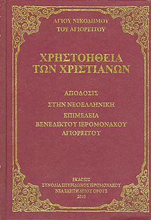 http://www.greekorthodoxbooks.com/dat/92249B7E/%5Bel%5Dimage1.png?635570463434708750